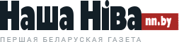 Image result for Наша Ніва